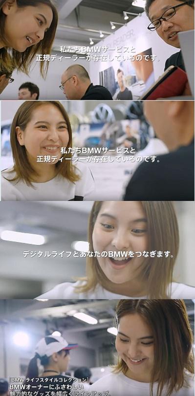 山口厚子CM BMW