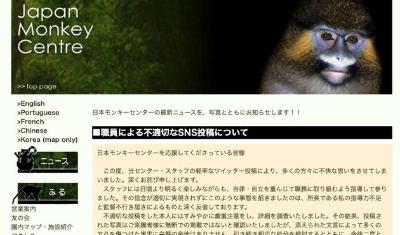 日本モンキーセンター炎上騒動まとめ!問題点をわかりやすく解説!