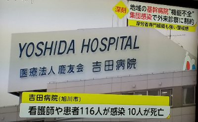 旭川でクラスター発生の吉田病院が公式HPで暴露!?原因は人災?