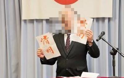 ノーマスク指導をした足尾中学校長の名前と顔を特定?栃木県日光市