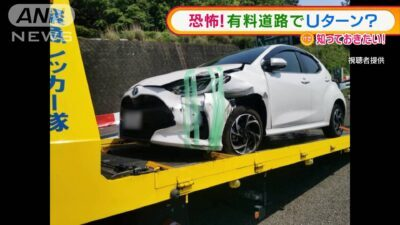 有料道路でUターン事故を車線変更と主張した保険会社を特定!?