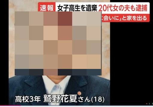 鷲野花夏さんが通学してた私立高校はどこ?顔画像報道に批判の声!?