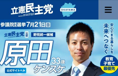 立憲民主岡山1区の原田ケンスケのTwitterがヤバい!出馬辞退?