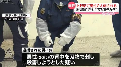 """<span class=""""title"""">上野駅で男性2人を刺した高久操の前科は放火?動機は刑務所に戻るため?</span>"""